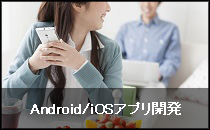 Android/iOSアプリ開発