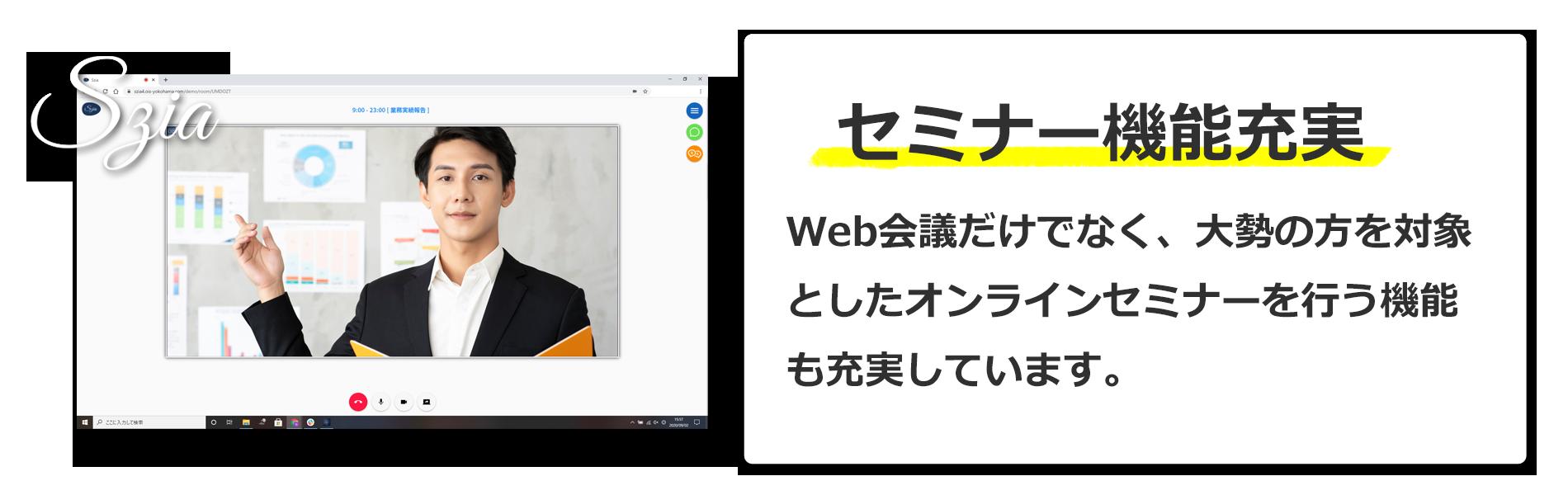 セミナー機能充実(Web会議だけでなく、大勢の方を対象としたオンラインセミナーを行う機能も充実)